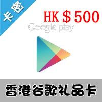 香港谷歌Google play礼品卡500 港币 Google Play Gift Card官方充值卡